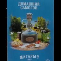 Книга рецептов «МАГАРЫЧ»