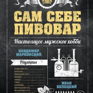 "Книга ""Сам себе пивовар"" (В. Марковский, И. Белецкий)"