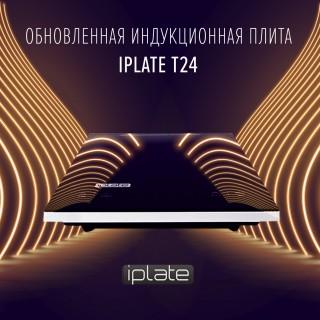 Индукционная настольная плита iplate T24